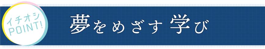 あべの翔学高校いちおしポイント