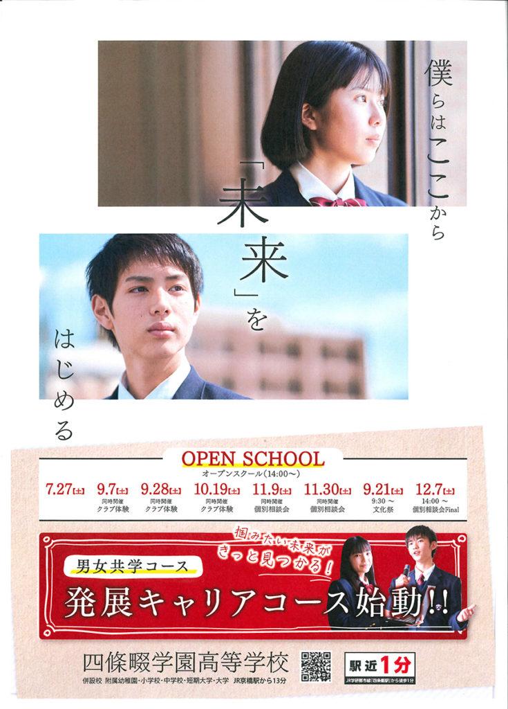 2019/9/21(土) 四條畷学園高校『文化祭』