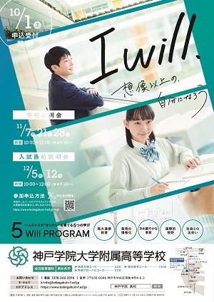 2021/11/07、11/21、11/28(日) 神戸学院大学附属『学校説明会』