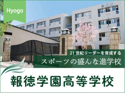 報徳学園高等学校
