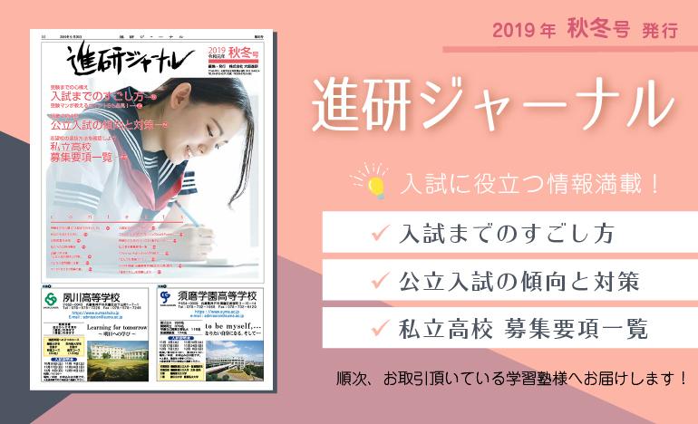 進研ジャーナル秋冬号発行