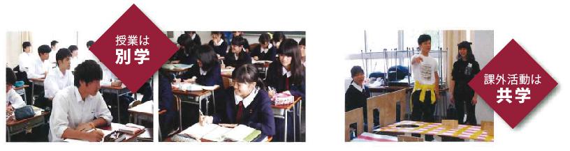 帝塚山高校 男女併学について