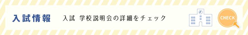 報徳学園高校 入試学校説明会