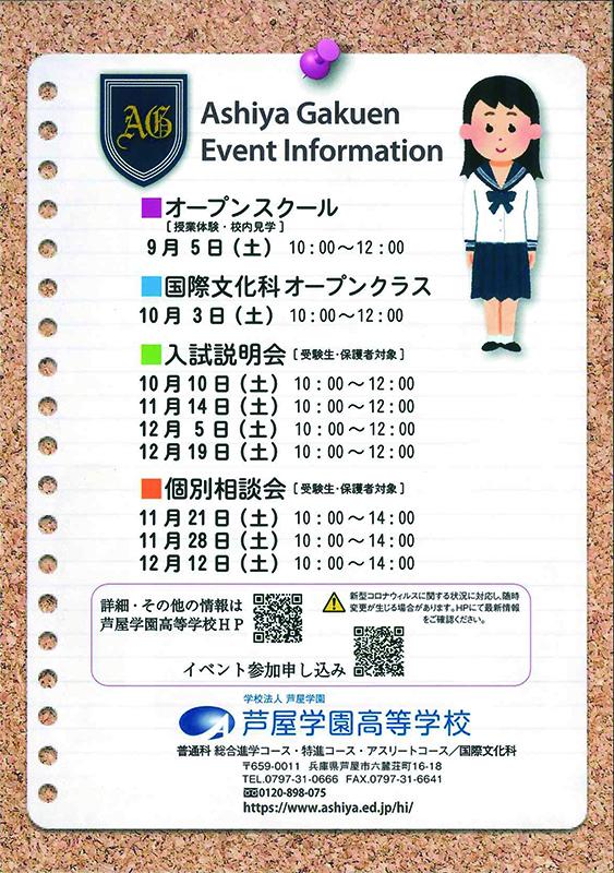 2020/12/05(土) 芦屋学園『入試説明会[受験生・保護者対象]』