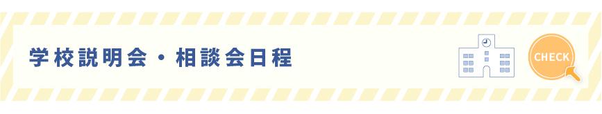 あべの翔学高校 入試イベント