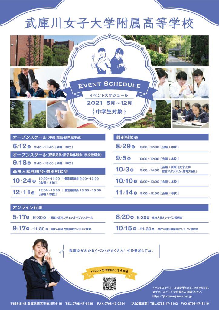 2021/10/24(日)、12/11(土) 武庫川女子大学附属『高校入試説明会・個別相談会』