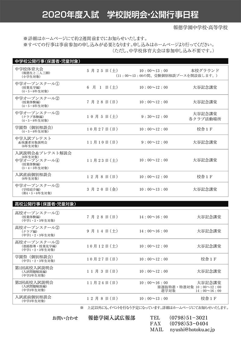 【報徳学園高校】入試学校説明会・公開行事日程