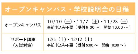 アナン学園入試イベント