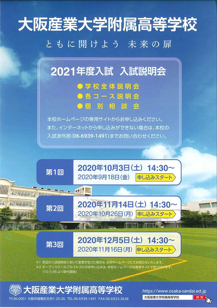 2020/10/03(土) 大阪産業大学附属『入試説明会』