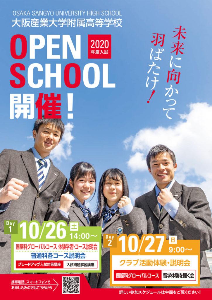 2019/10/26(土) 大阪産業大学附属『 オープンスクール1日目』
