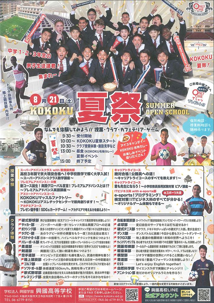 2021/08/21(土) 興國『SUMMER OPEN SCHOOL』