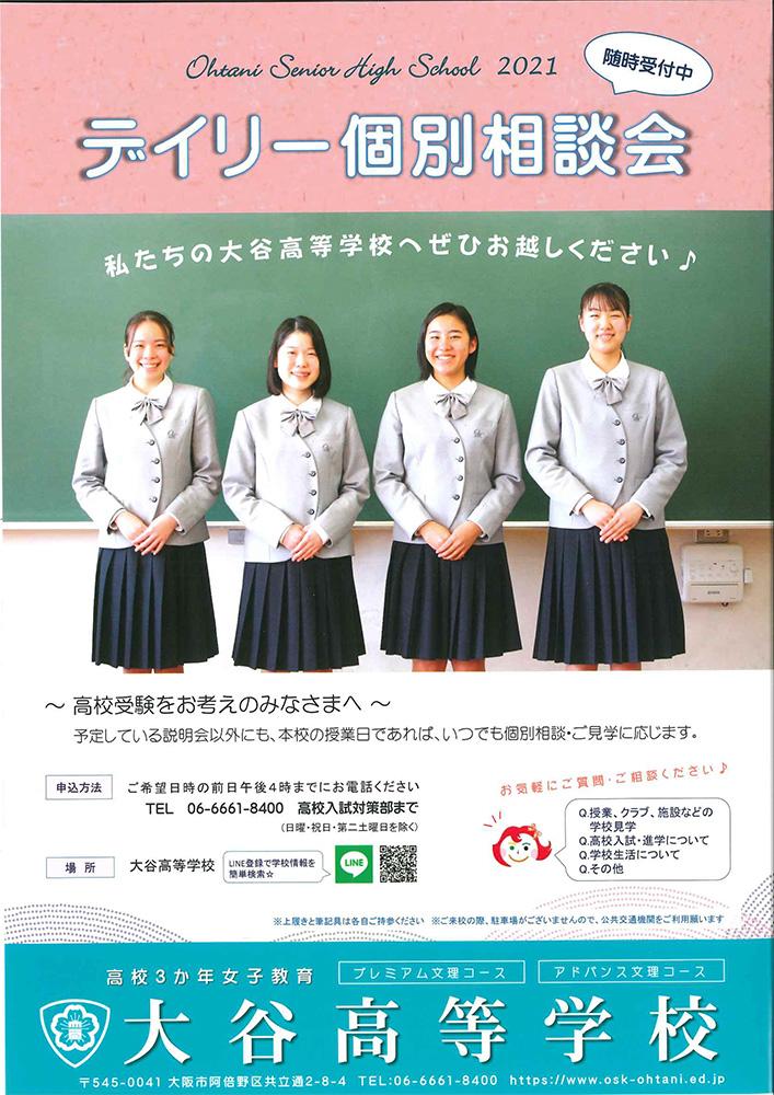 2021/06/19(土) 大谷『学校見学会』