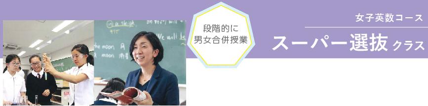 帝塚山高校 女子英数コース スーパー選抜クラス