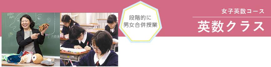 帝塚山高校 女子英数コース 英数クラス