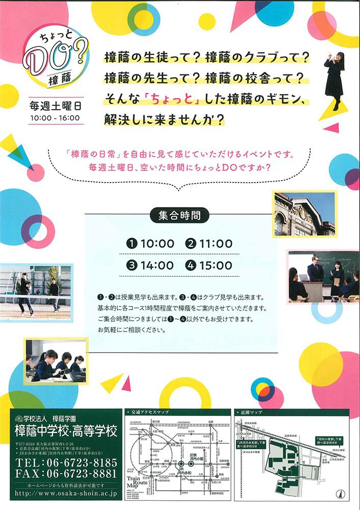 2021/07/24(土) 樟蔭『SHOINツアー~夏休み~』