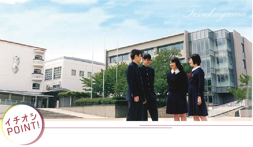 帝塚山高校メイン画像