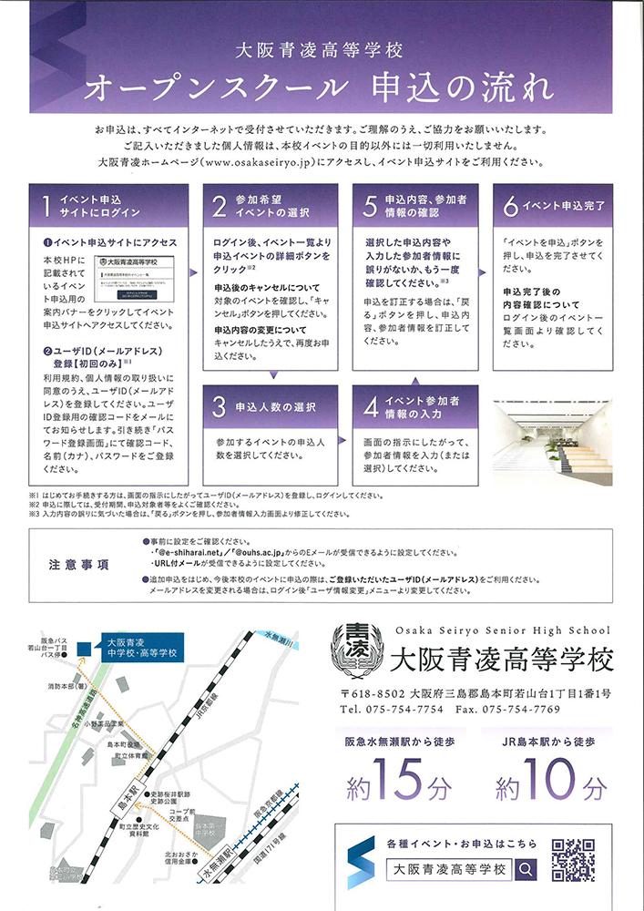2021/10/10(日) 大阪青凌『オープンスクール』