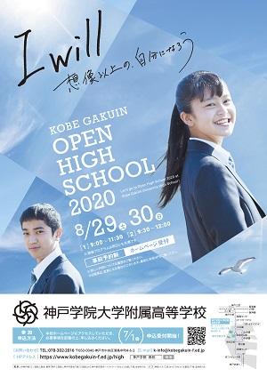 2020/08/29(土) 神戸学院大学附属『オープンハイスクール〔事前予約制〕』