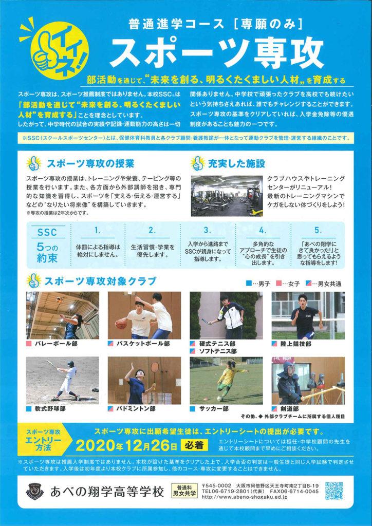 2020/11/15(日) あべの翔学高校『第3回 入試説明会』