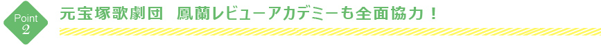 アナン学園ミュージカル科-ポイント2