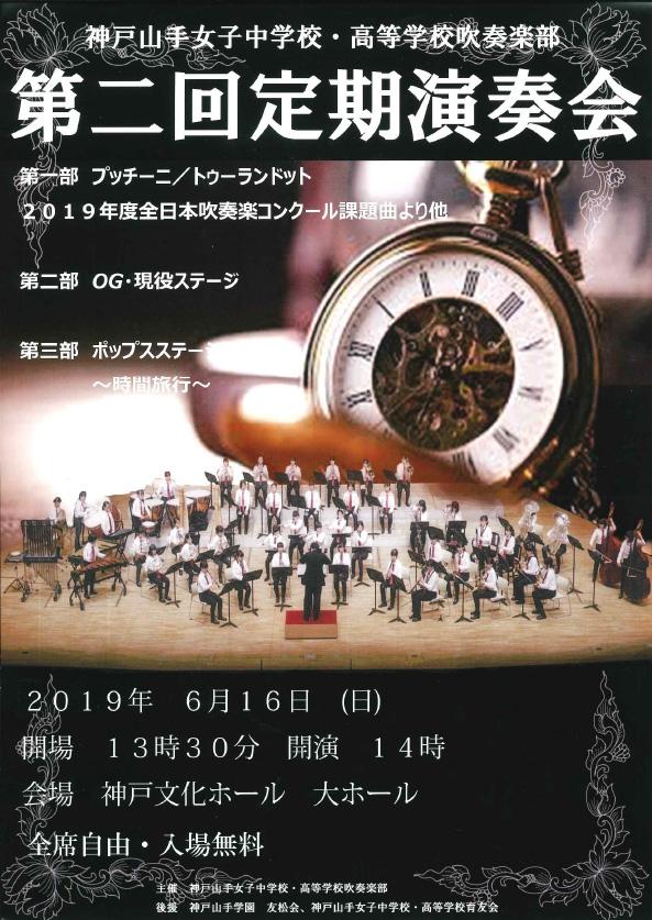 2019/6/16(日) 神戸山手女子高校『第2回 定期演奏会』