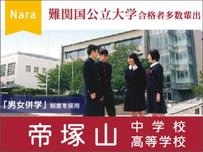 帝塚山中学校高等学校