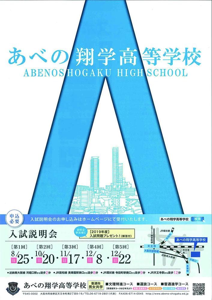 2019/12/22(日) あべの翔学高校『第5回入試説明会』