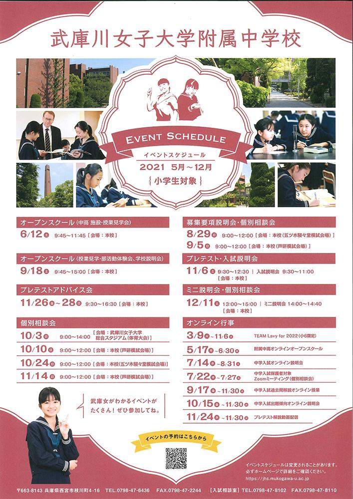 2021/06/12、9/18(土) 武庫川女子大学附属『オープンスクール』