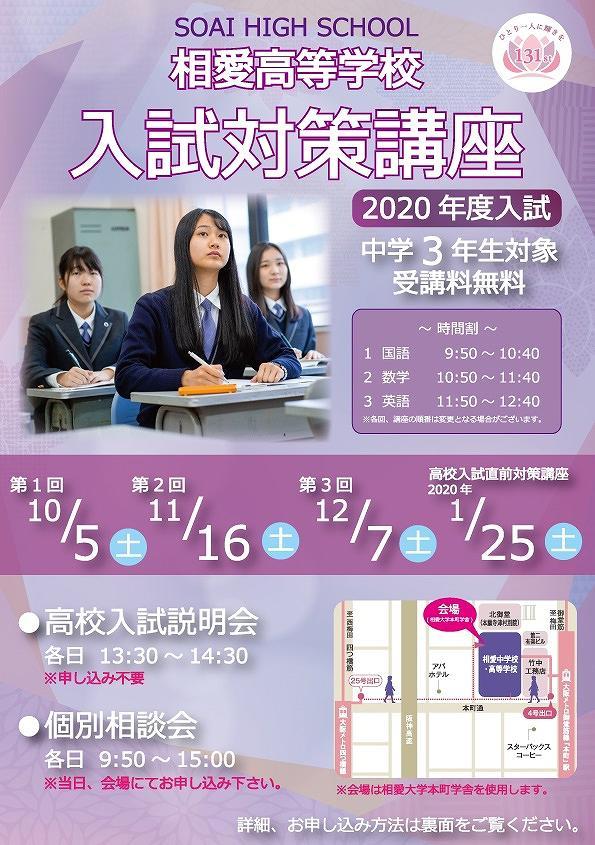 2020/1/25(土) 相愛高校『直前対策講座』