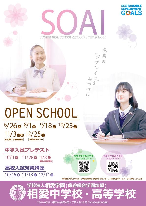 2021/11/19(金)、11/20(土) 相愛『イブニング見学会』
