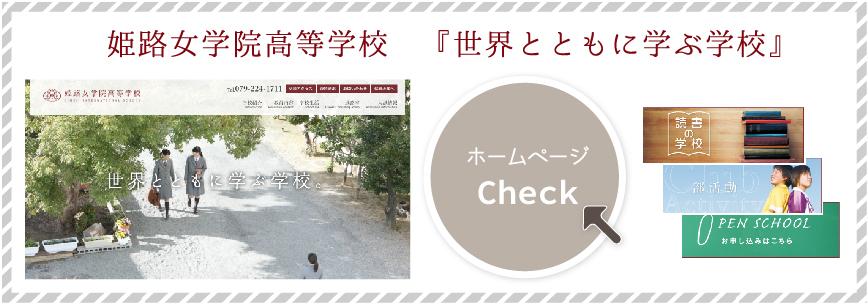 姫路女学院 ホームページへ