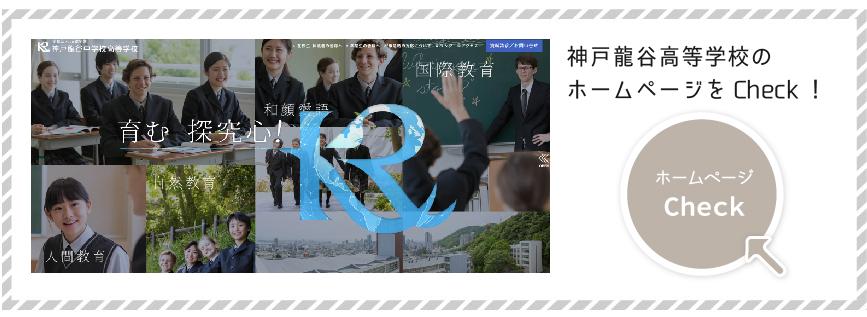 神戸龍谷高校ホムページへ
