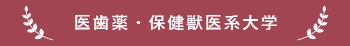 帝塚山高校 医歯薬・保健獣医系大学合格実績
