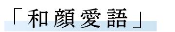 神戸龍谷高校「和顔愛語」