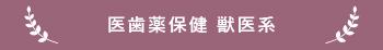 帝塚山高校 医歯薬保健獣医系合格実績