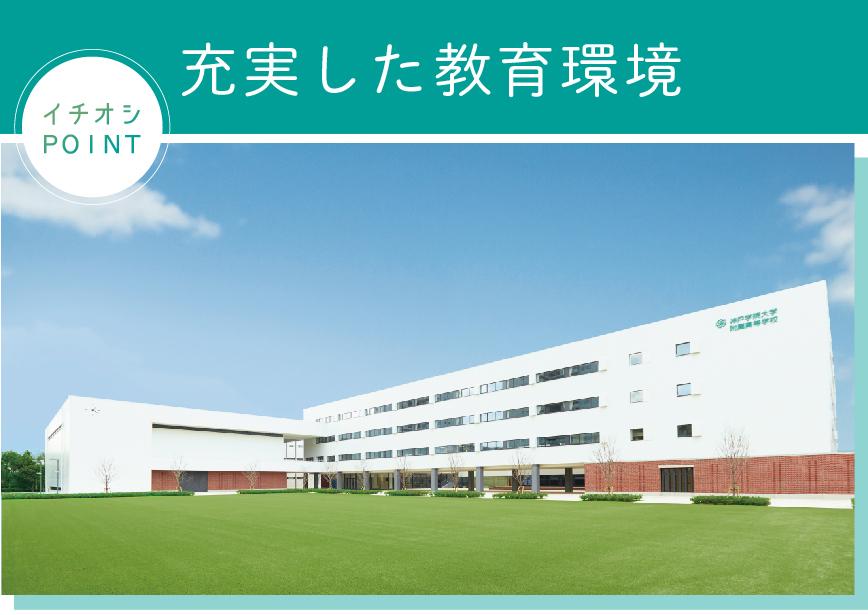 神戸学院大学附属高校イチオシポイント