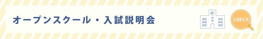 神戸学院大学附属 入試説明会