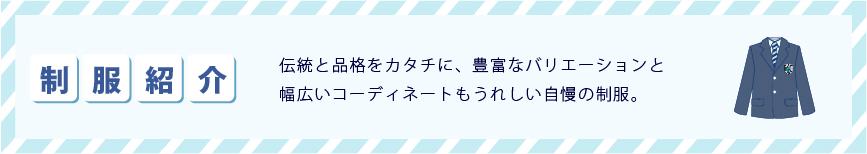 神戸学院大学附属 制服紹介