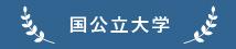 帝塚山高校 国公立大学合格実績