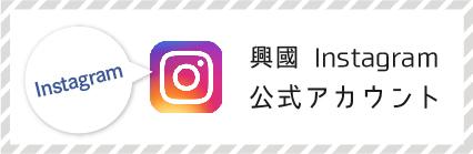 興國高校インスタグラム