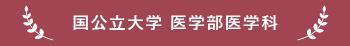 帝塚山高校 国公立大学医学部医学科合格実績