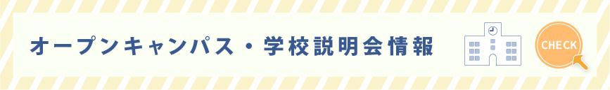 四條畷学園学校イベント