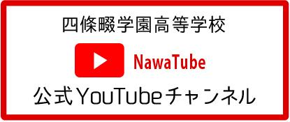 四條畷学園Youtube