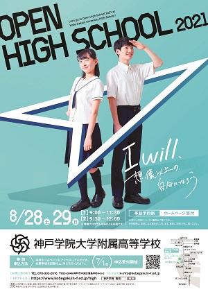 2021/08/28(土)、08/29(日) 神戸学院大学附属『オープンハイスクール』