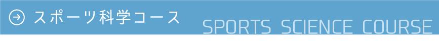スポーツ科学コース