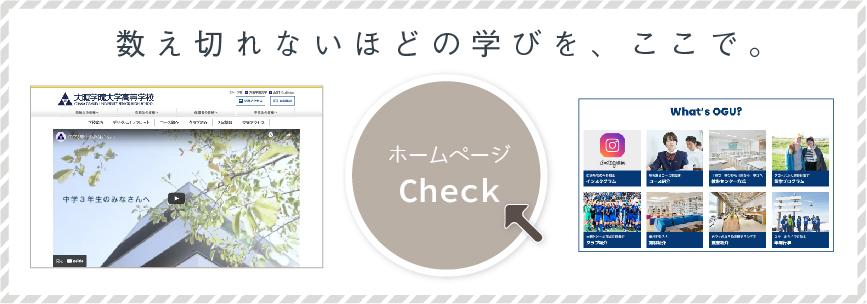 大阪学院高校ホームページへ