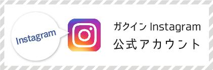 大阪学院高校Instagram