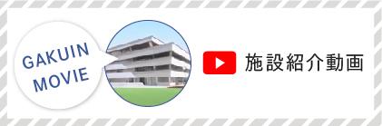 大阪学院高校youtube