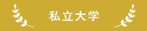 帝塚山高校 私立大学合格実績