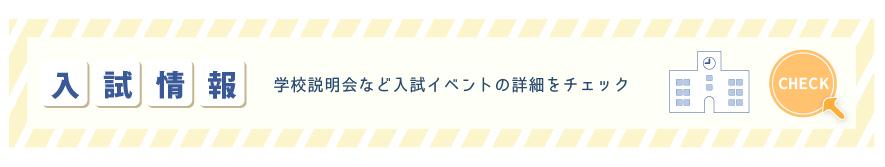 四條畷学園高校入試イベント